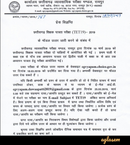 Notice Regarding Raising the objcetion towards CG TET Answer Key 2019