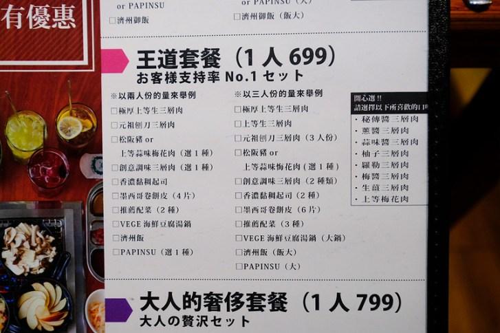 33224939808 3b7c140690 c - 菜豚屋 | 從日本開來台灣的韓式連鎖烤肉店!生菜包肉太6了,快來享受被五花肉攻擊的飽足感呀~