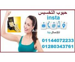 كبسولات انستا للتخسيس- أسرع أدوية التخسيس في مصر  كبسولات انستا للتخسيس- أسرع أدوية التخسيس في مصر 46072201324 e808ba511a