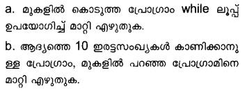 Plus Two Computer Application Model Question Papers Paper 4Q30.1