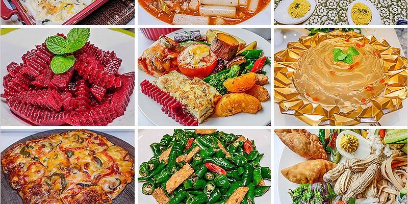 台中北屯蔬食吃到飽   陶然左岸蔬食-嚴選食材、菜色多變、口感精緻、健康又好吃,很不一樣的蔬食料理。
