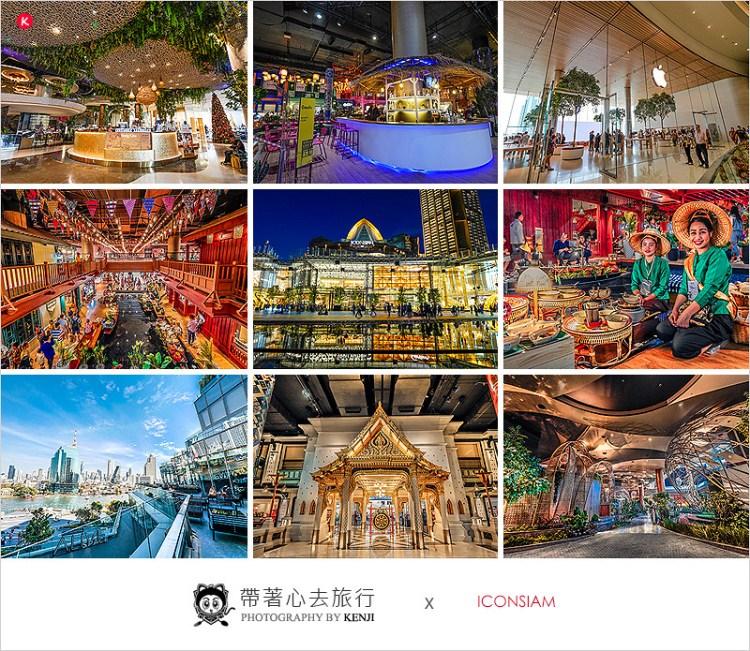 泰國曼谷百貨公司 | ICONSIAM-曼谷河岸新地標,唯一把水上市場搬進室內的百貨公司。ICONSIAM交通方式。浮誇系裝潢、泰好吃、泰好逛。