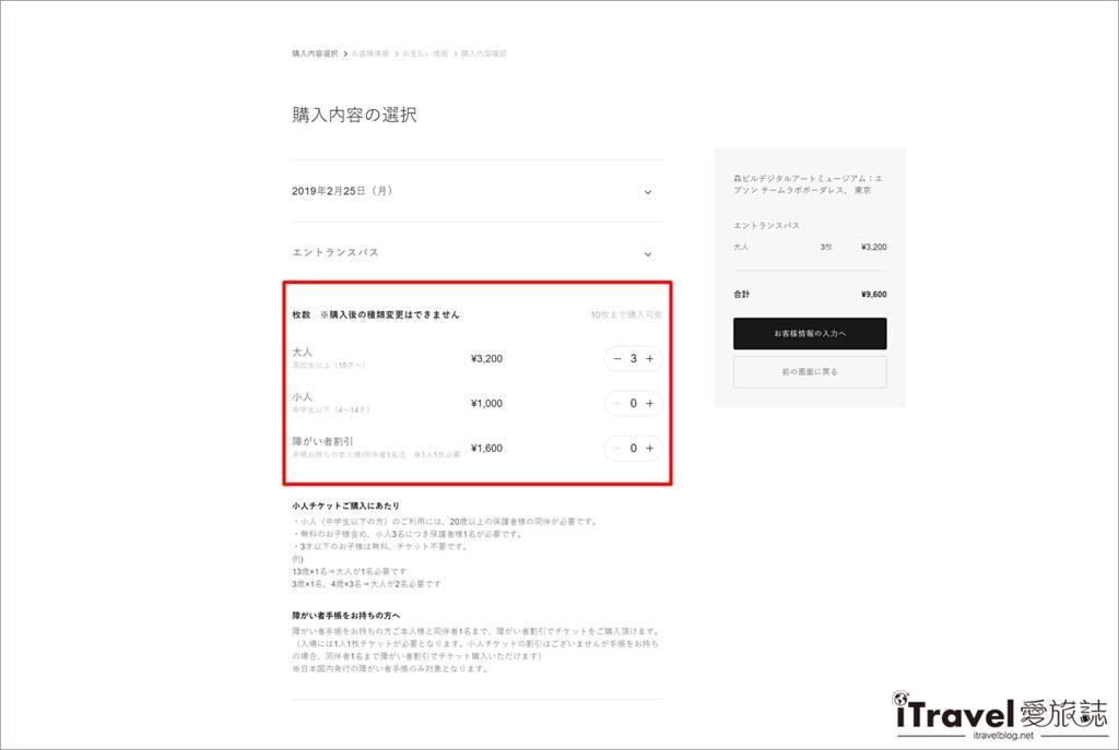 東京展覽推薦 teamLab Borderless (4)
