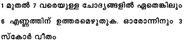 Plus One Maths Model Question Papers Paper 1A