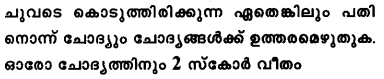 Plus Two Botany Model Question Papers Paper 2B