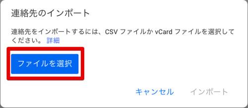 Google Contacts インポート ファイルを選択