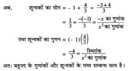 RBSE Solutions for Class 10 Maths Chapter 3 बहुपद Ex 3.1 6
