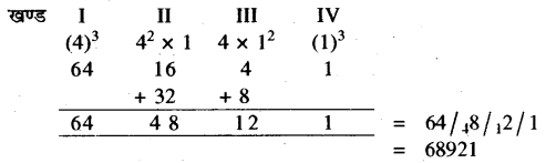 RBSE Solutions for Class 10 Maths Chapter 1 वैदिक गणित Ex 1.2 28