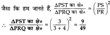 CBSE Sample Papers for Class 10 Maths in Hindi Medium Paper 4 S5