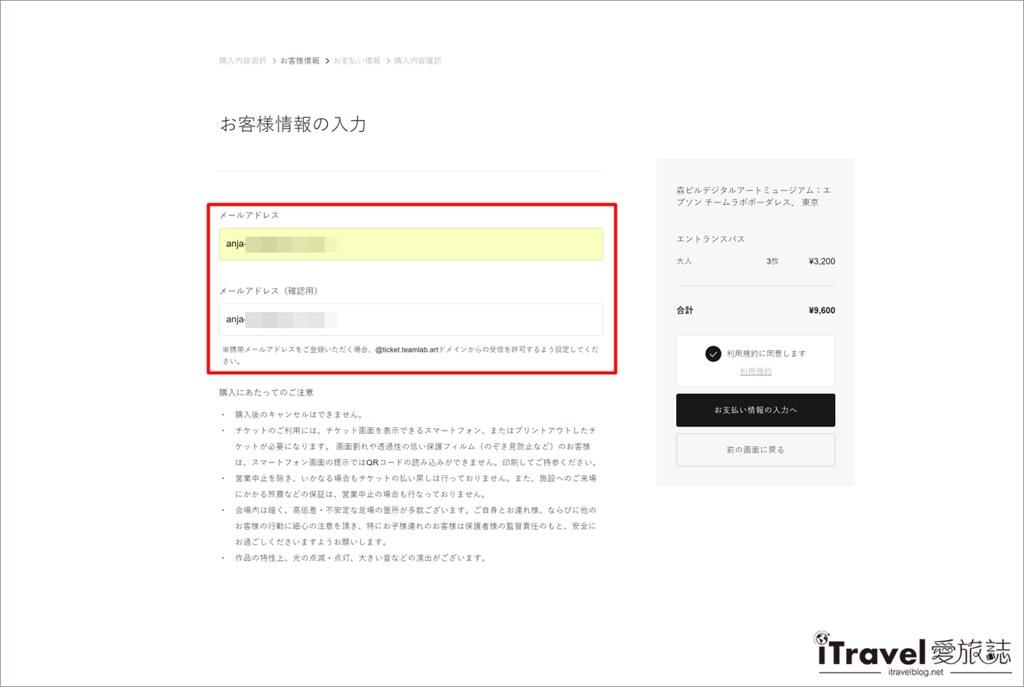 東京展覽推薦 teamLab Borderless (5)