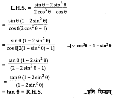 CBSE Sample Papers for Class 10 Maths in Hindi Medium Paper 3 S27