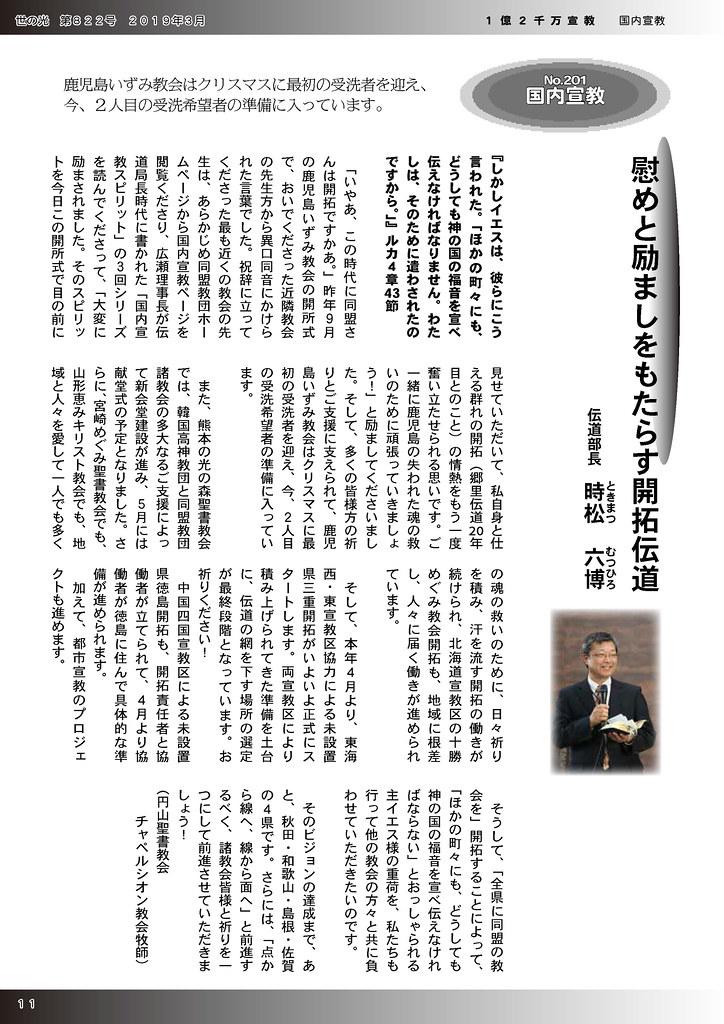 2019年3月号国内宣教ページ_ページ_1