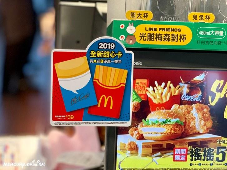 47314717132 3d13089586 b - 2019麥當勞甜心卡全新販售!薯條、特選黑咖啡全年買一送一