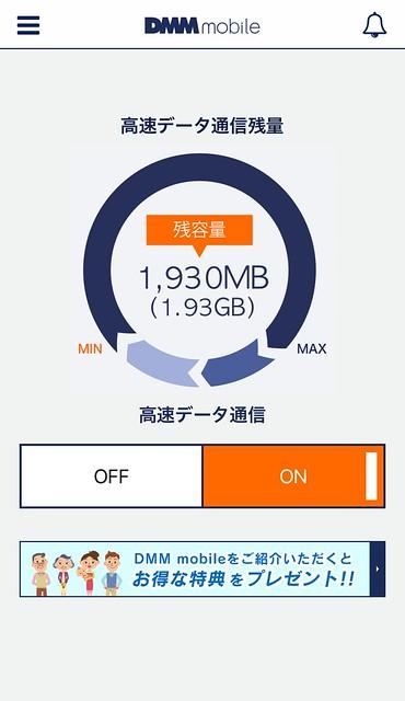 DMMモバイルのデータ通信残量確認アプリ