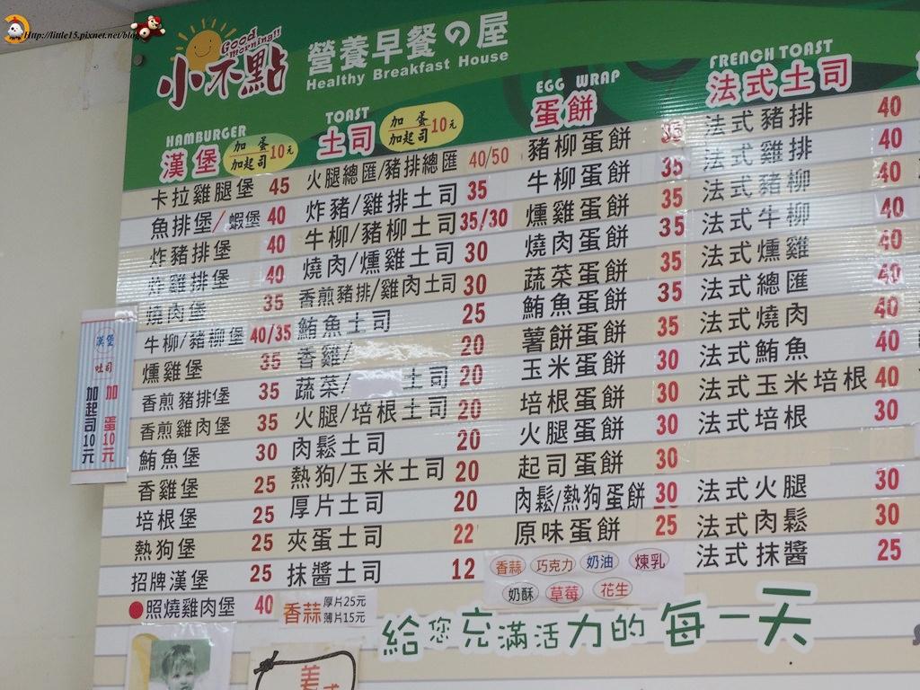 臺南東區平價早餐 小不點早餐 @ 啾啾老闆!來一份雞屁股! :: 痞客邦