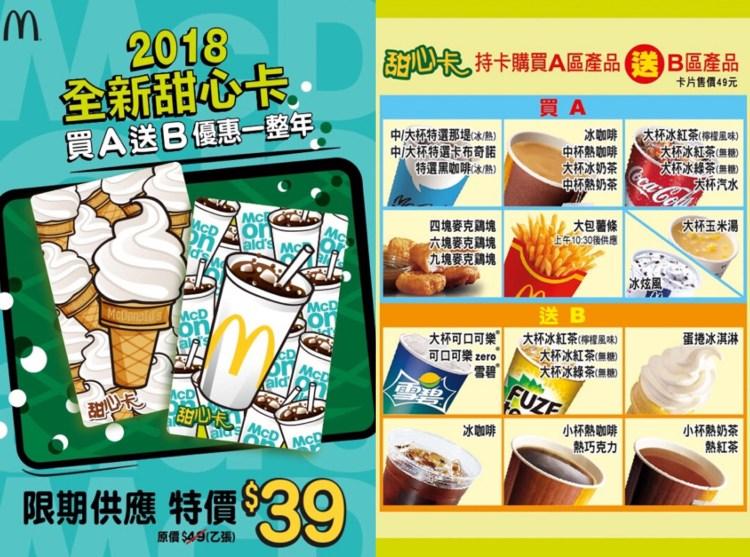 【台灣。生活】2018年麥當勞甜心卡