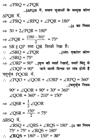 CBSE Sample Papers for Class 10 Maths in Hindi Medium Paper 2 S28.1