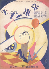"""""""Modern Tokyo"""" sheet music cover, 1929 • <a style=""""font-size:0.8em;"""" href=""""http://www.flickr.com/photos/66379360@N02/7105855539/"""" target=""""_blank"""">View on Flickr</a>"""