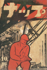"""""""NAPF"""" (Nippona Artista Proleta Federacio) magazine covers: Oct 1931 • <a style=""""font-size:0.8em;"""" href=""""http://www.flickr.com/photos/66379360@N02/7105853763/"""" target=""""_blank"""">View on Flickr</a>"""