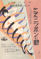 """""""Songs of Miss Nippon"""" sheet music cover, 1930 • <a style=""""font-size:0.8em;"""" href=""""http://www.flickr.com/photos/66379360@N02/7105855409/"""" target=""""_blank"""">View on Flickr</a>"""