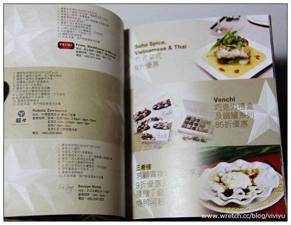 [體驗]我們的星星星餐廳2012~集結港澳星級美食 @VIVIYU小世界