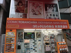 """Comic Toranoana Akihabara main store • <a style=""""font-size:0.8em;"""" href=""""http://www.flickr.com/photos/66379360@N02/8230005703/"""" target=""""_blank"""">View on Flickr</a>"""