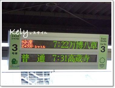 日本》名古屋 – 愛‧地球博覽之地球博走走篇☆Travel in JAPAN & EXPO