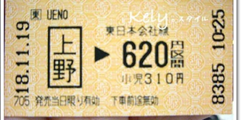 日本》松阪牛燒肉-橫濱咖哩博物館、山手義大利山庭園、橫濱陸標塔、橫濱港夜景之東京走走篇☆Travel in Tokyo,JAPAN