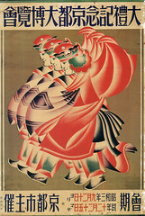 """Kyoto Grand Exposition to Commemorate the Showa Imperial Coronation, 1928 • <a style=""""font-size:0.8em;"""" href=""""http://www.flickr.com/photos/66379360@N02/7105853391/"""" target=""""_blank"""">View on Flickr</a>"""