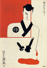 """""""Fuji Weekly"""" cover, Oct 1930 • <a style=""""font-size:0.8em;"""" href=""""http://www.flickr.com/photos/66379360@N02/6959783286/"""" target=""""_blank"""">View on Flickr</a>"""