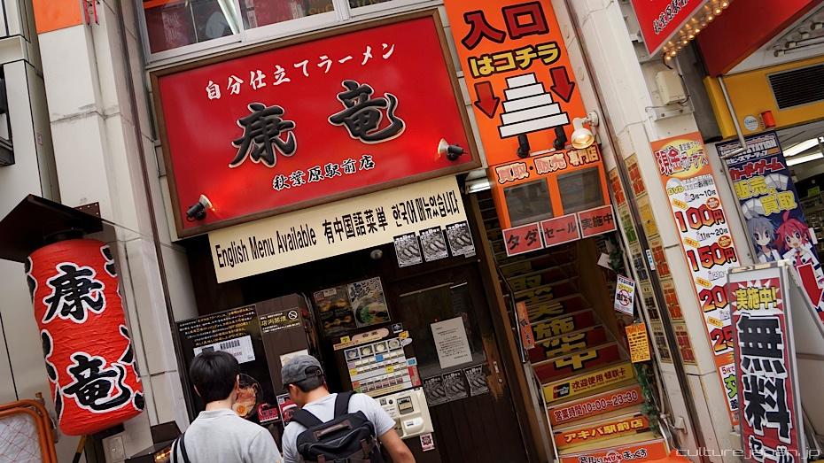 Streets of Akihabara