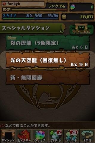 20130107091054