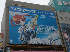 "Akiba Ads 15 • <a style=""font-size:0.8em;"" href=""http://www.flickr.com/photos/66379360@N02/8613641359/"" target=""_blank"">View on Flickr</a>"