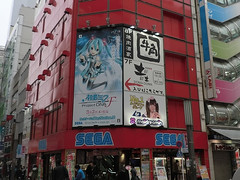 """Akiba Ads 8 • <a style=""""font-size:0.8em;"""" href=""""http://www.flickr.com/photos/66379360@N02/8614749538/"""" target=""""_blank"""">View on Flickr</a>"""