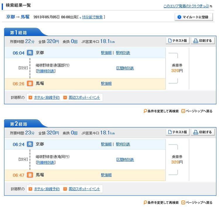 JR西日本查詢11.jpg