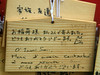Photo:#8665 bilingual ema (絵馬): Japanese and French By