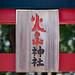"""火の山神社 • <a style=""""font-size:0.8em;"""" href=""""http://www.flickr.com/photos/15533594@N00/28178759480/"""" target=""""_blank"""">View on Flickr</a>"""