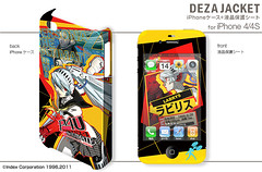 "Persona 4 Arena Skin 16 • <a style=""font-size:0.8em;"" href=""http://www.flickr.com/photos/66379360@N02/7830753612/"" target=""_blank"">View on Flickr</a>"