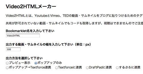 Video2HTMLメーカー