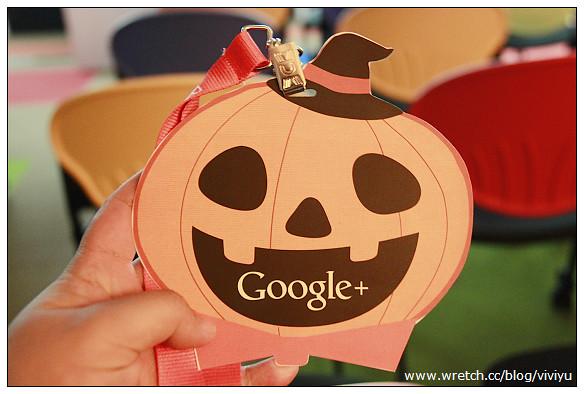 [活動]不給糖就搗蛋~萬聖節google派對 @VIVIYU小世界