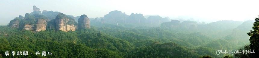 【自然遺產】中國廣東.丹霞山(長老峰景區)(世界自然遺產我來啦)