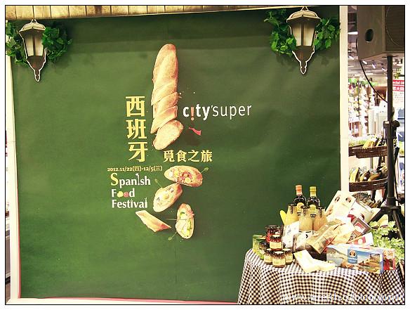 [活動]city'super西班牙美食節~覓食之旅(活動至12/5) @VIVIYU小世界