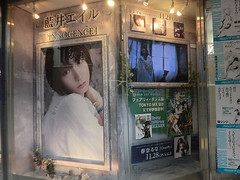 """Animate features Aoi Eir's 3rd single """"Innocence"""" • <a style=""""font-size:0.8em;"""" href=""""http://www.flickr.com/photos/66379360@N02/8230005171/"""" target=""""_blank"""">View on Flickr</a>"""