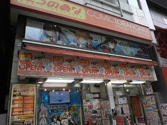 """Comic Toranoana Akihabara main store • <a style=""""font-size:0.8em;"""" href=""""http://www.flickr.com/photos/66379360@N02/8231069600/"""" target=""""_blank"""">View on Flickr</a>"""