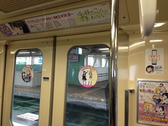 """Ore no Imouto monorail 18 • <a style=""""font-size:0.8em;"""" href=""""http://www.flickr.com/photos/66379360@N02/8621795882/"""" target=""""_blank"""">View on Flickr</a>"""