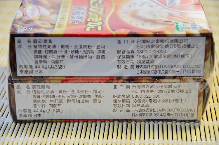 VONO蘑菇濃湯03.jpg