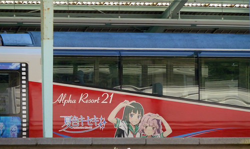 伊豆急行2100形(Izukyu, Alpha Resort 21)