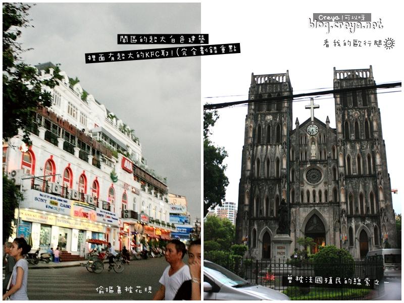 【20130202】| 看我的歐行腿| 越南河內,讓我忍不住驚呼「台灣人你們大輸」