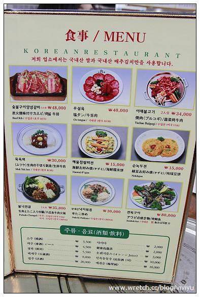 [韓國]全州石鍋拌飯~經營53年老店 @VIVIYU小世界