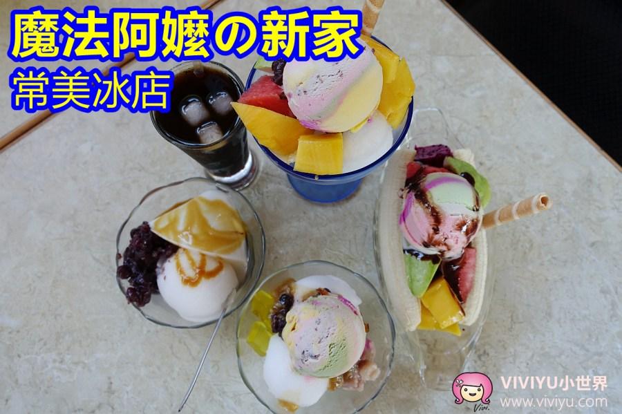 常美冰店,美濃冰品,美濃美食,高雄美濃,魔法阿嬤的新家 @VIVIYU小世界